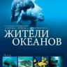 Жители океанов 4 Часть  на DVD