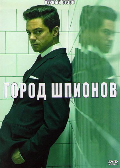 Город шпионов 1 Сезон (6 серий) на DVD