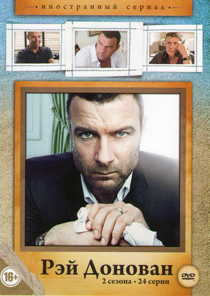 Рэй Донован 1,2 Сезоны (24 серии) на DVD