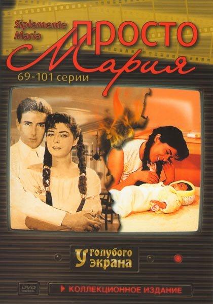 Просто Мария (69-101 серии) на DVD