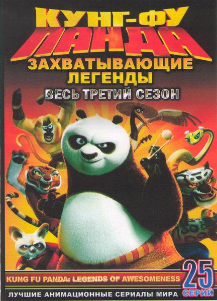 Кунг фу панда Захватывающие легенды (Кунг фу Панда Удивительные легенды) 3 Сезон (25 серий) (2 DVD) на DVD
