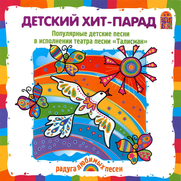 Детский хит парад (Аудиокнига CD)