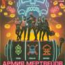 Армия мертвецов (Blu-ray)* на Blu-ray