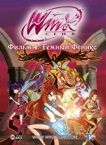Winx Club 4 Фильм Темный Феникс на DVD