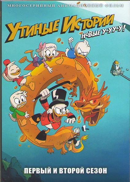 Утиные истории 1,2 Сезоны (40 серий) (4 DVD) на DVD
