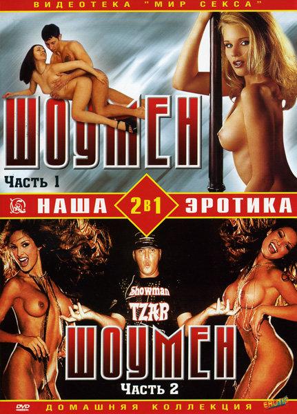 Шоумен 1/Шоумен 2 (2 в 1) на DVD