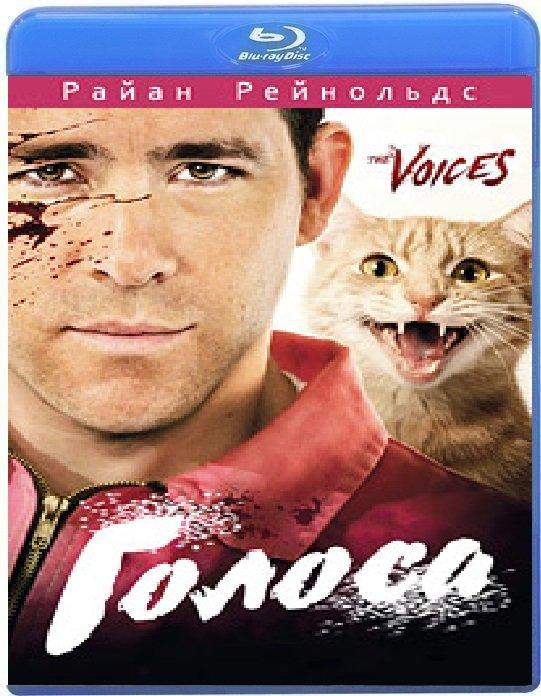 Голоса (Blu-ray)*