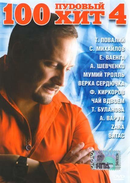 100 пудовый хит 4 на DVD