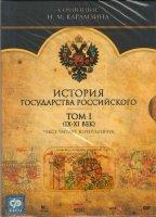 История государства Российского 1 Том IX-XI век
