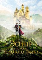 Эспен в поисках Золотого замка (Blu-ray)