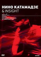 Нино Катамадзе & Insight Red Live