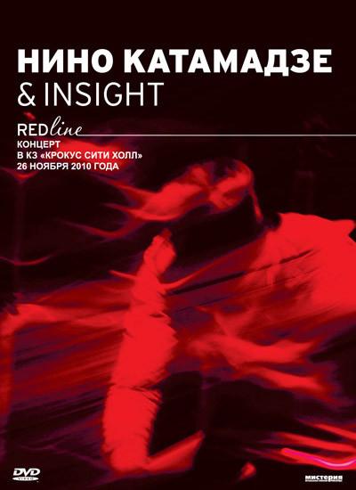 Нино Катамадзе & Insight Red Live на DVD
