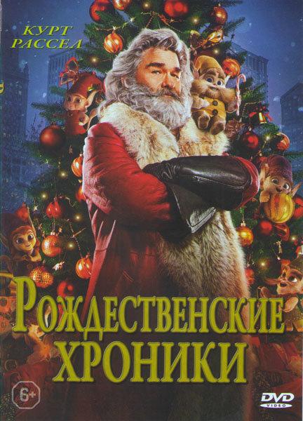 вид рождественские хроники постер на русском хвостиков может