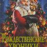 Рождественские хроники на DVD