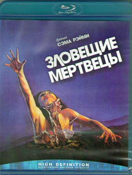 Зловещие мертвецы (Blu-ray)* на Blu-ray