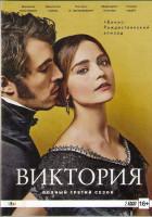 Виктория 3 Сезон (8 серий) (2 DVD)