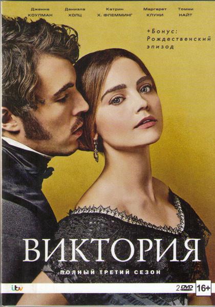 Виктория 3 Сезон (8 серий) (2 DVD) на DVD