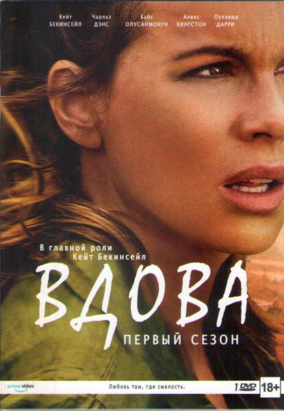 Вдова 1 Сезон (8 серий) на DVD