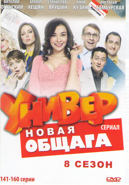 Универ Новая общага 8 Сезон (141-160 серии) на DVD