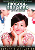 Любовь или хлеб (12 серий) (3 DVD)