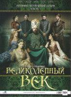 Великолепный век 4 Сезон 4 Часть (49-66 серии) (3 DVD)