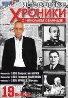 Исторические хроники с Николаем Сванидзе 19 Выпуск 55,56,57 Фильмы