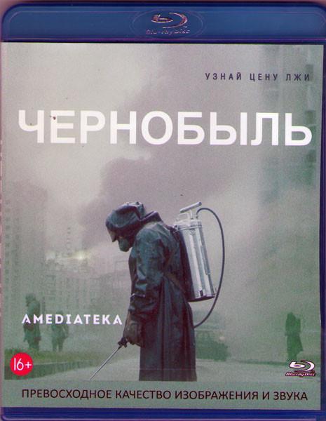 Чернобыль (5 серий) (Blu-ray)* на Blu-ray