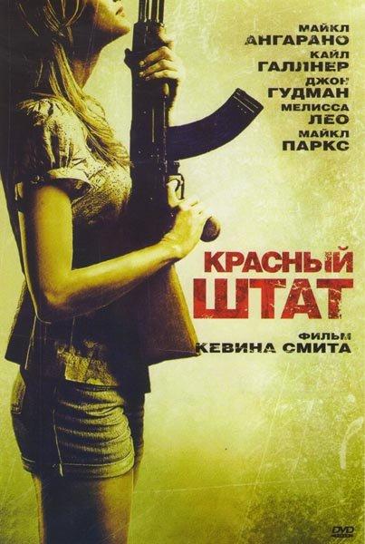 Красный штат на DVD
