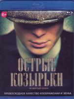 Острые козырьки (Заточенные кепки) 4 Сезон (6 серий) (Blu-ray)