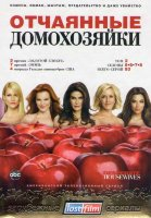 Отчаянные домохозяйки 2 Том 5,6,7,8 Сезоны (12 DVD)