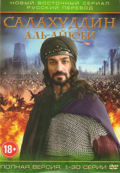 Салахуддин Аль Айюби (Салахуддин Аль Аюби) (30 серий) на DVD