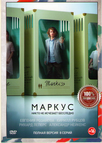 Маркус (8 серий) на DVD