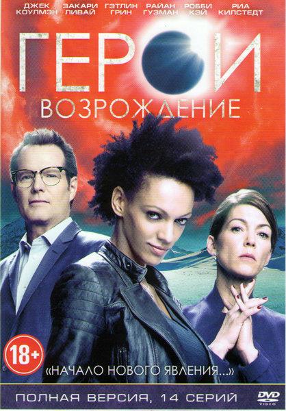 Герои Возрождение (14 серий) на DVD