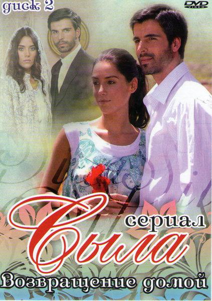 Сыла Возвращение домой (41-80 серии) на DVD