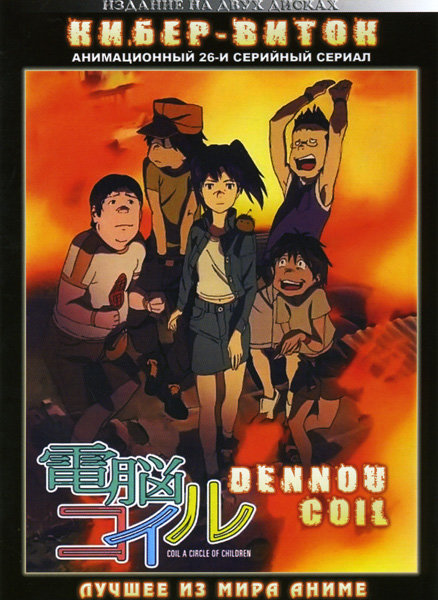 Кибер виток (26 серий) 2 DVD на DVD