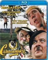 Самогонщики (Самогонщики / Пес Барбос и необычный кросс / Сто грамм для храбрости) (Blu-ray)