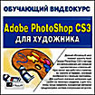 Adobe Photoshop CS3 для Художника ( PC CD )