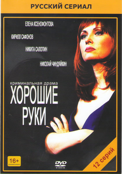 Хорошие руки (12 серий) на DVD