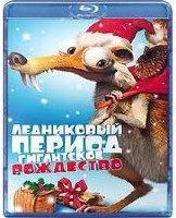Ледниковый период Рождество мамонта (Гигантское Рождество) (Blu-ray)