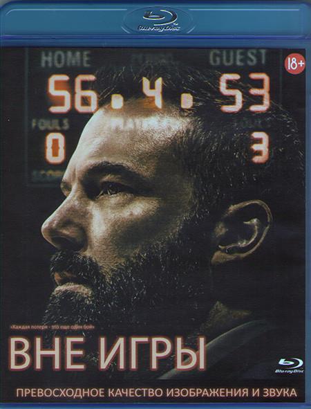 Вне игры (Blu-ray)* на Blu-ray