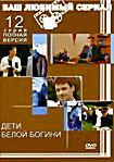Дети белой богини (12 серий) на DVD