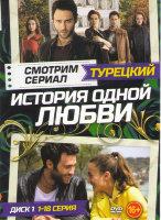 История одной любви (36 серий) (2 DVD)