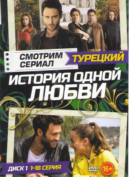 История одной любви (36 серий) (2 DVD) на DVD