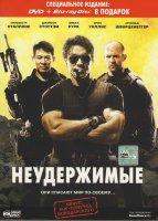 Неудержимые Специальное издание (DVD+Bluray)