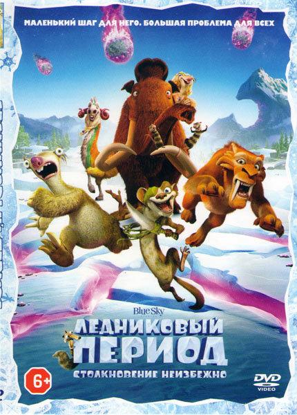 Ледниковый период Столкновение неизбежно на DVD