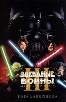 Звездные войны: эпизод 3 - Месть ситхов (КиноМания)