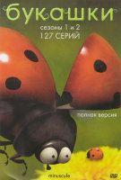 Букашки 1,2 Сезоны (127 серий)