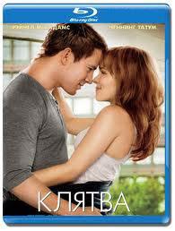 Клятва (Blu-ray)* на Blu-ray