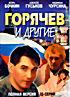 Горячев и другие на DVD