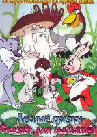 Сказки для малышей / Лесные сказки